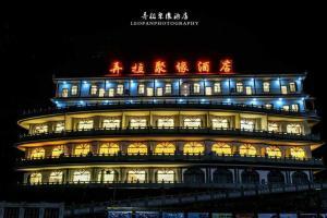 Hostales Baratos - Mashan Longla Juyuan Hotel