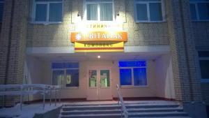 Гостиничный комплекс Свитанак, Жодино