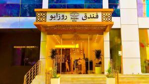 Rozaio Hotel, Отели  Джедда - big - 86