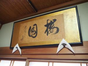Daikokuya Mt.Fuji, Vendégházak  Fudzsijosida - big - 16