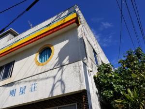 Auberges de jeunesse - Minshuku Myojoso