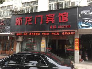 Hostales Baratos - Deqing XinLongMen Hotel