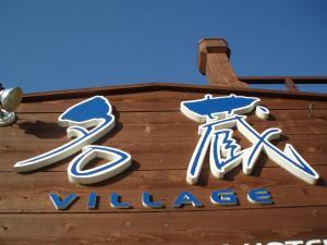 Nagura Village, Apartmánové hotely  Ishigaki Island - big - 8
