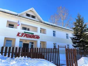 Hotel Kurshavel - Baykalsk
