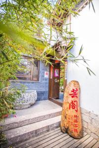 Li Jing Shen Ting Guest House, Affittacamere  Lijiang - big - 56