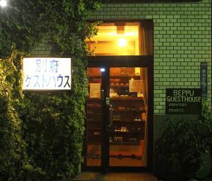 Auberges de jeunesse - Beppu Guest House