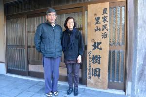 Auberges de jeunesse - Satoyama Hokujuen