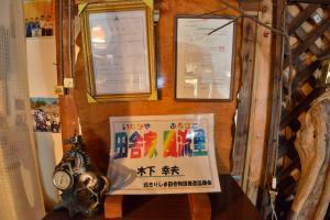Auberges de jeunesse - Inakaya Furusato
