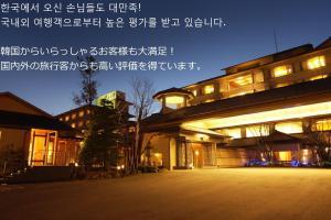Yumotoya - Accommodation - Niigata