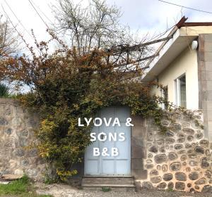 Отель Лёва и сыновья, Горис