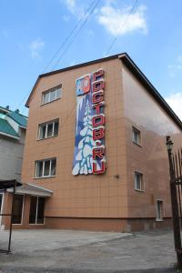 Rostov.ru - Hotel - Dombay