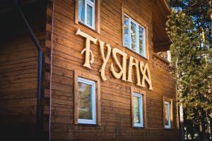 Гостиницы Аршана