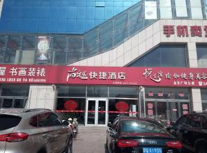 Auberges de jeunesse - Thank Inn Chain Hotel Hebei Cangzhou Huahuang Jingsheng Square