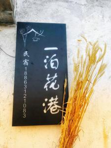 Auberges de jeunesse - Yi Po Hua Harbor