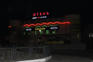 Ol'hon, Hotels  Ulan-Ude - big - 23