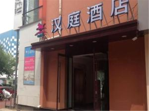 Auberges de jeunesse - Hanting Hotel Tangshan Wanda Plaza