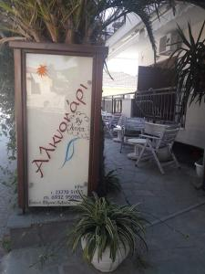 Alkyonari by Anna Ammouliani Greece