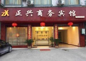 Albergues - An County Zhengxing Business Hotel