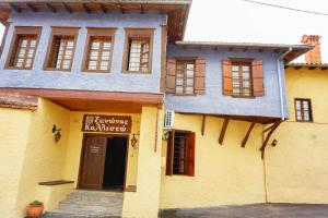 Hostels e Albergues - Kallisto Traditional Guesthouse