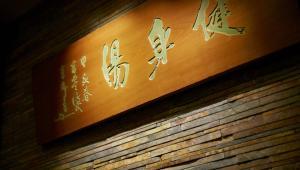 Laforet Itoonsen Yunoniwa, Hotel  Ito - big - 30