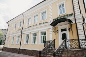 Boutique Hotel Voskresensky - Yabedino