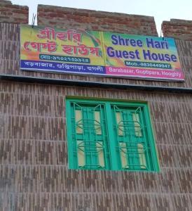 Shree Hari Guest House, Affittacamere  Guptipara - big - 20