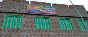 Shree Hari Guest House, Affittacamere  Guptipara - big - 19