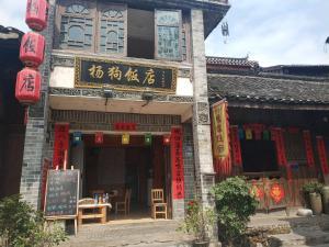 Auberges de jeunesse - Xiasi Ancient Town Yang Gou Guesthouse