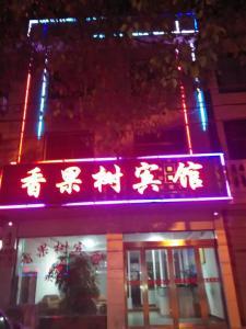 Auberges de jeunesse - Xiangguoshu Hotel