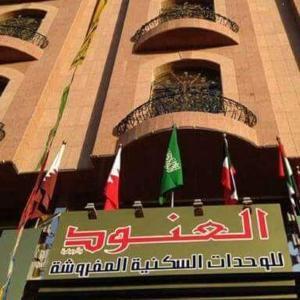 Hostels und Jugendherbergen - Al Anoud & Aljawhara Apartments