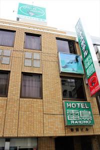Auberges de jeunesse - Business Hotel Raicho