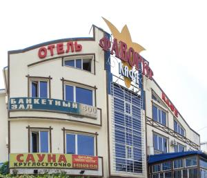 Hotel Favorit - Rogozhkino