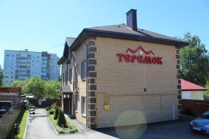 Hotel Teremok Proletarsky - Chernogubovo