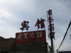 Genshen Business Hotel, Guest houses  Yulin - big - 8