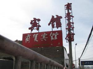 Genshen Business Hotel, Guest houses  Yulin - big - 9