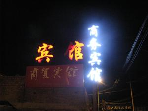 Genshen Business Hotel, Guest houses  Yulin - big - 26