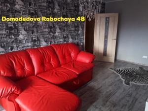 Апартаменты Бизнес, Домодедово