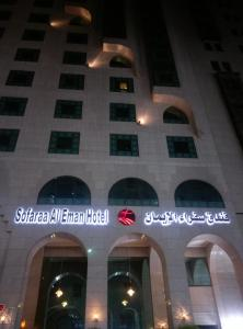 Sofaraa Al Eman Hotel - Al Madinah