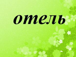 otel' na Khimikov - Bol'shoye Kulach'ye