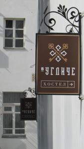 Hostel v Ugliche - Maymery