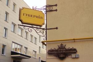 Hotel Guberniya - Tykali