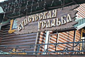 Hotel Complex Kupecheskaya Usadba - Vyborkovo