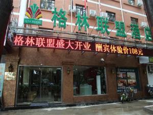 GreenTree alliance Shanghai Minhang Jiaotong University Hotel - Shanghai