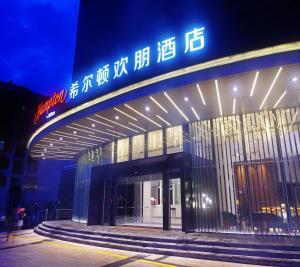 Hampton by Hilton Zhuhai Cheng Feng Plaza