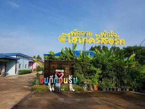 Hi Tech Resort - Ban Hat Saphan
