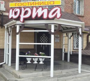 Yurta Mini Hotel - Posel'ye