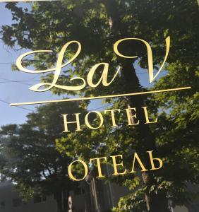 Отель La V