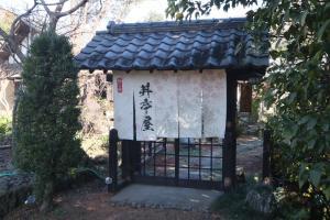 Tonteiya - Kawazu