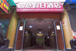 Hotel Ruyi