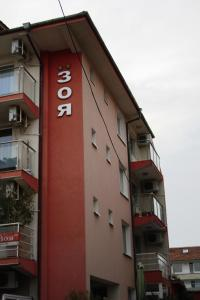 Zoya Guest House, Равда